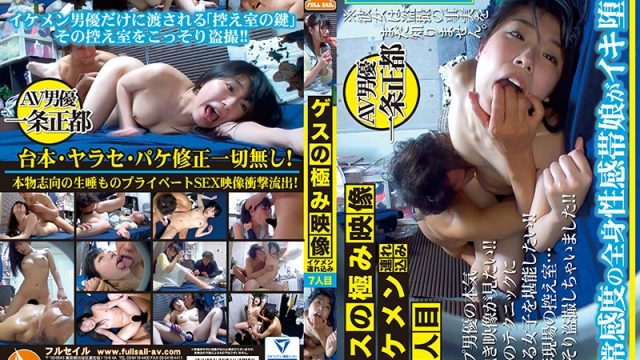 CMI-140 freejav The Ultimate Lewd And Crude Video Handsome Men Take Home Women The 7th Woman Mihina Nagai