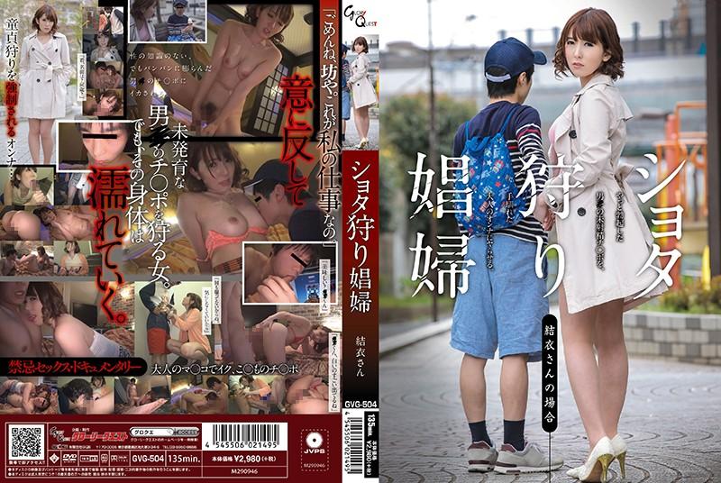 GVG-504  Shota Hunting Prostitutes – Yui
