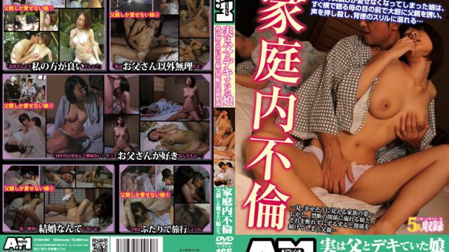 ATOM-060 free asian porn movies Daughters In Relationships With Their Fathers. A Mother Doesn't Know About The Forbidden Fakecest