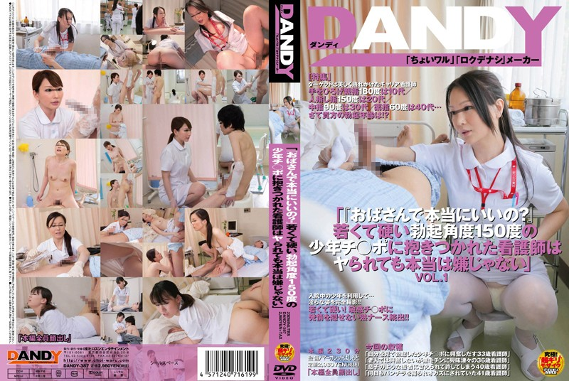 """DANDY-387 xxx online '""""Are You Sure You Don't Mind Being With An Older Woman?"""" Held Against The Young, 150 Degree Erect"""