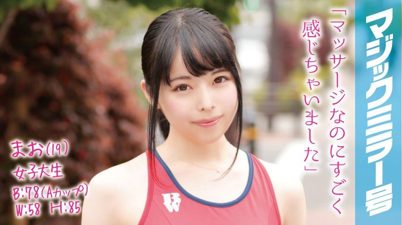 MMGH-004 Javout Mao (19 Years Old) Occupation: Track & Field Sprinter The Magic Mirror Number Bus A Big Vibrator