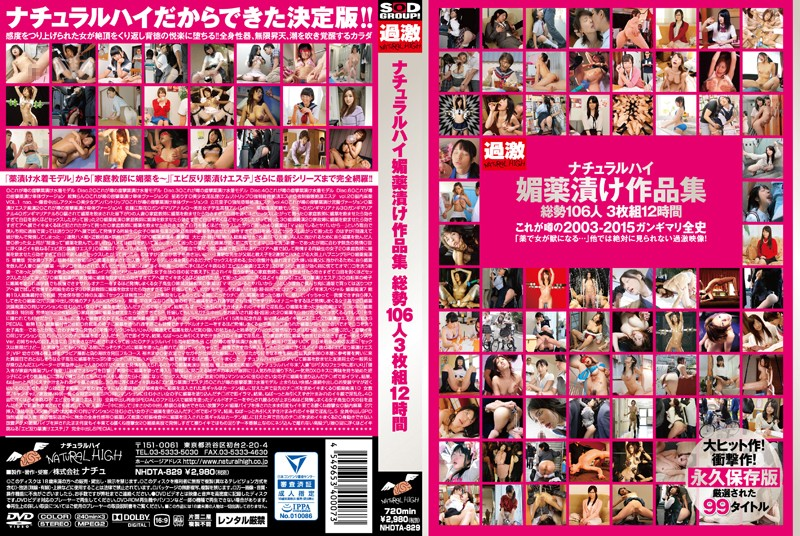 NHDTA-829 japanese porn Natural High, A Collection Of 106 Women High On Aphrodisiacs, 12 Hours