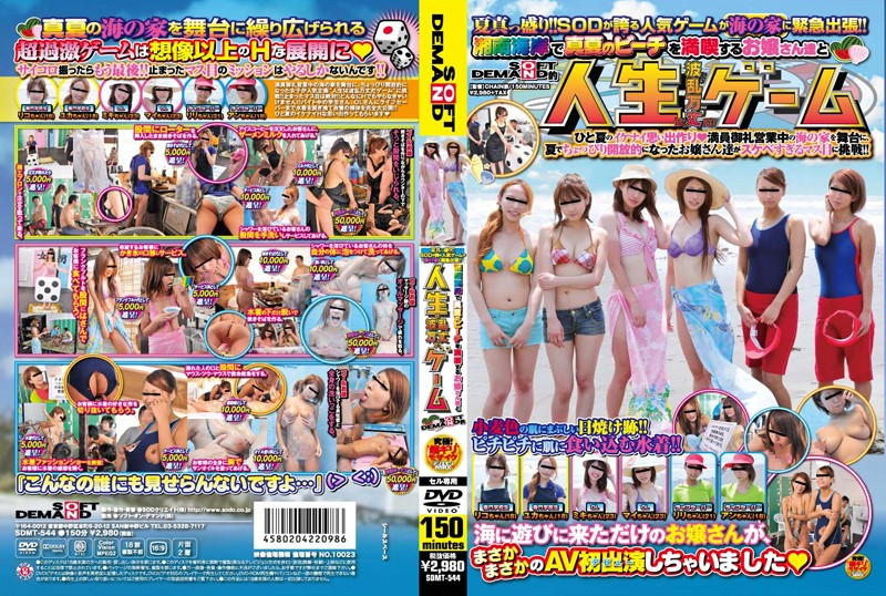 SDMT-544 jav stream Soft On Demand On The Shonan Coast – Girls Having Fun At The Beach In The Middle Of Summer – Life Is