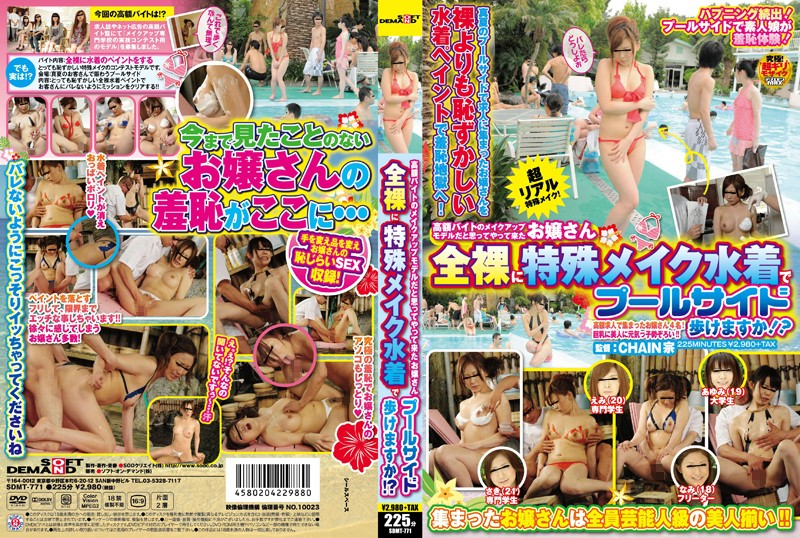 SDMT-771 hd japanese porn Big Money Part Time Job Make-Up Model Will She Walk By The Poolside After Covering Her Body In