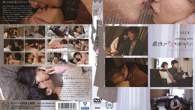 SILK-111 free jav Starting Over I'll Give My Last Kiss To You