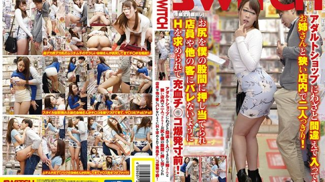 SW-486 watch jav This Elder Sister Pretended To Walk Into This Adult Goods Shop By Mistake And Now We're Here Inside