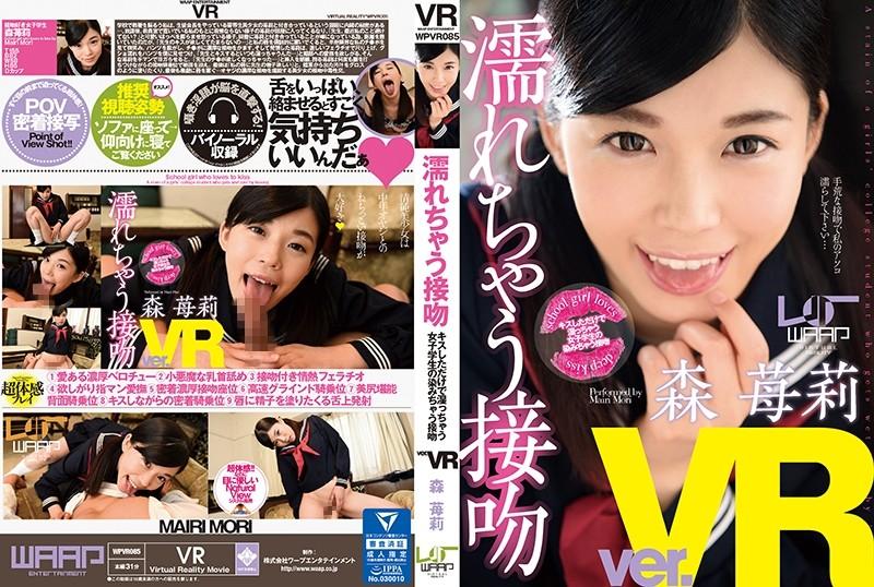 WPVR-085 best jav porn [VR] Wet Kisses Mairi Mori