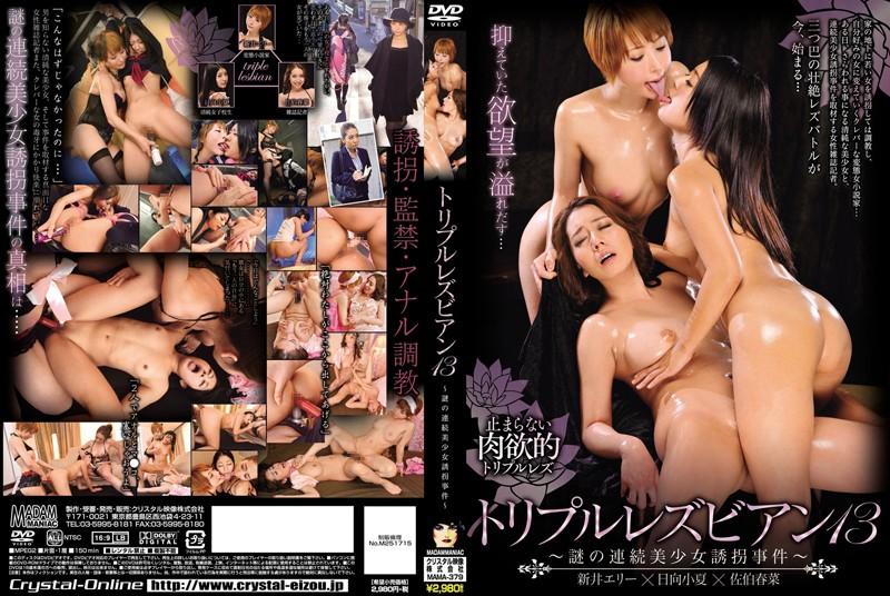 MAMA-379 porn streaming Triple Lesbian 13