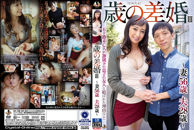 PORN-007 jav sex A May-December Marriage III – A 56-Year Old Wife, A 28-Year Old Husband – Ayako Otowa
