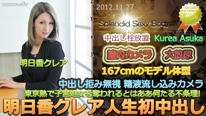 Tokyo Hot n0801 hd jav Splendid Sexy Body