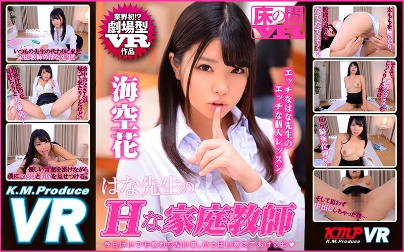 BMVR-061 japanese av [VR] High Definition/High Quality Audio Ms. Hana Is A Sexy Private Tutor Hana Misora
