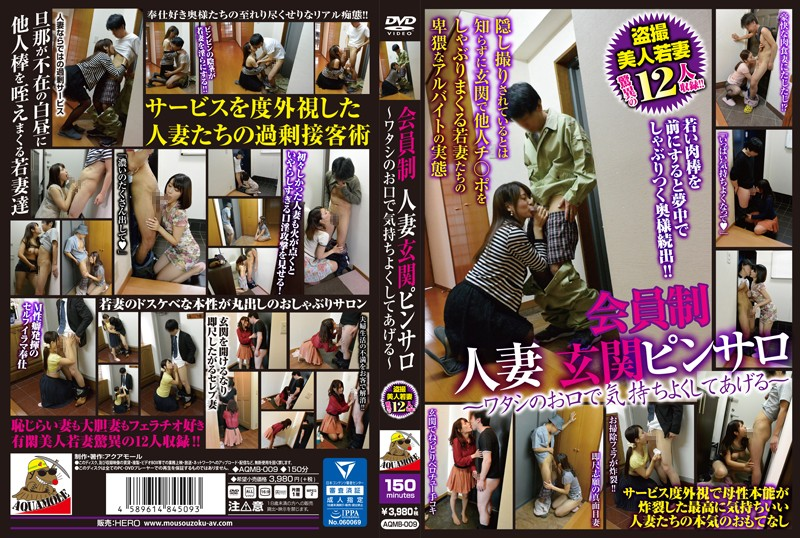 AQMB-009 japan porn Members Only A Married Woman Home Pink Salon I'll Use My Mouth To Make You Feel Good