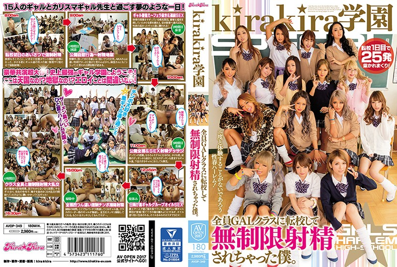 AVOP-349 jav actress Mana Izumi Aika Kirakira Academy I Transferred To This All Gal School And Now I'm Being Forced To Endlessly