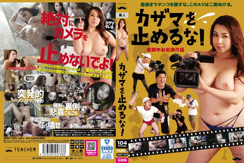 BNST-004 jav free One Cut Of The Bed! (FANZA Exclusive Title)