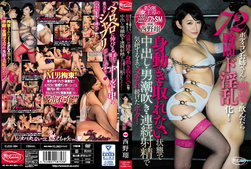 CJOD-094 xxx video Sho Nishino Smoking Hot Babe In A Tight Dress Takes An Aphrodisiac That Drives Her Wild For 72 Hours! Unable To