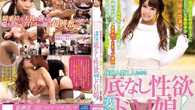 PTS-414 jav streaming She Used To Be In That Famous Idol Group, And Now She's Making Her AV Debut! She's Only Had 1 Sexual