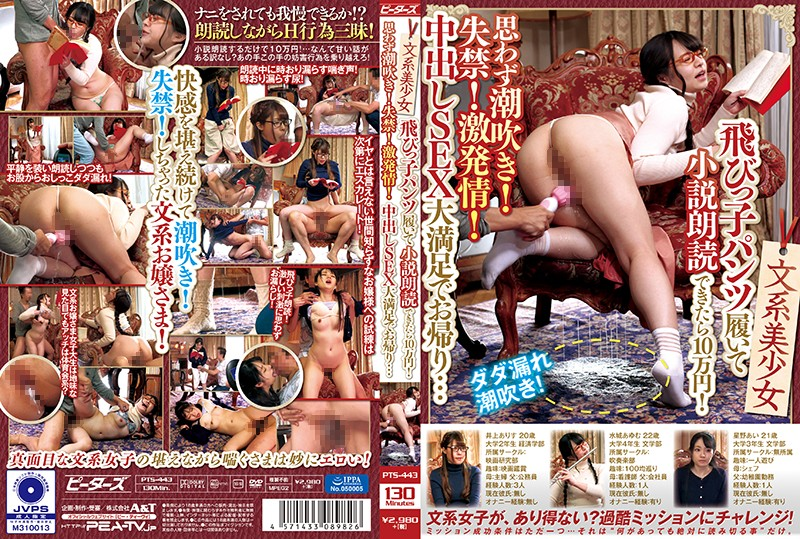 PTS-443 asian sex Makina Yui Kanon Momojiri Literary Beauty. If She Can Read A Novel Aloud While Wearing Sex-Toy Panties, She'll Win $1000! She