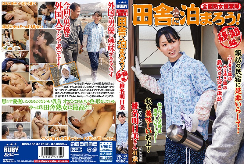 ISD-105 javhd.com Nationwide Jukujo Sousakutai : Let's Check Out The Country! Nagano/Suwa Edition – Asumi Shiina