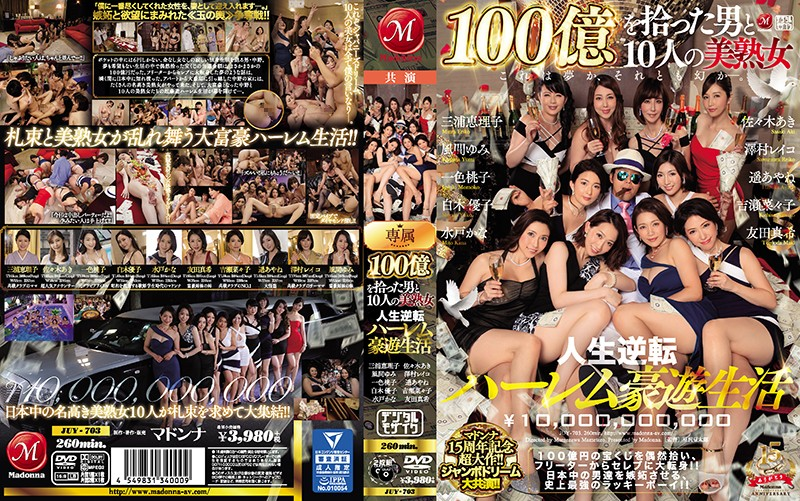 JUY-703 free streaming porn Yumi Kazama Maki Tomoda A Masterpiece Celebrating Madonna's 15th Anniversary!! Jumbo Dream Collaboration!! 10 Beautiful