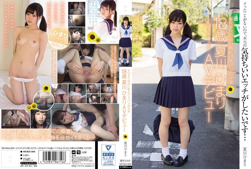 MUKD-384 JavQD Himari Natsukawa Barely Legal Teen With Smooth White Skin And A Shaved Pussy – 18-Year-Old Himari Natsukawa's Porn