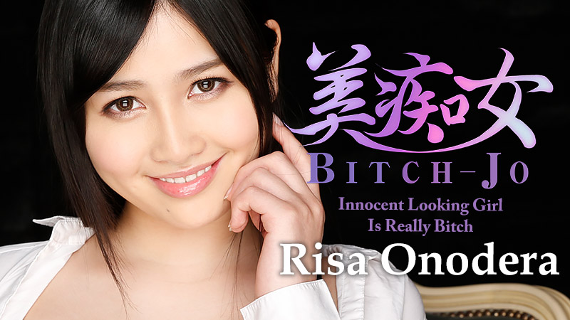 HEYZO-1632 xxx jav Bitch-jo -Innocent Looking Girl Is Really Bitch- – Risa Onodera