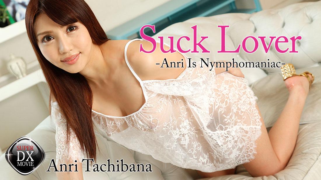 HEYZO-1982  Suck Lover -Anri Is Nymphomaniac- – Anri Tachibana