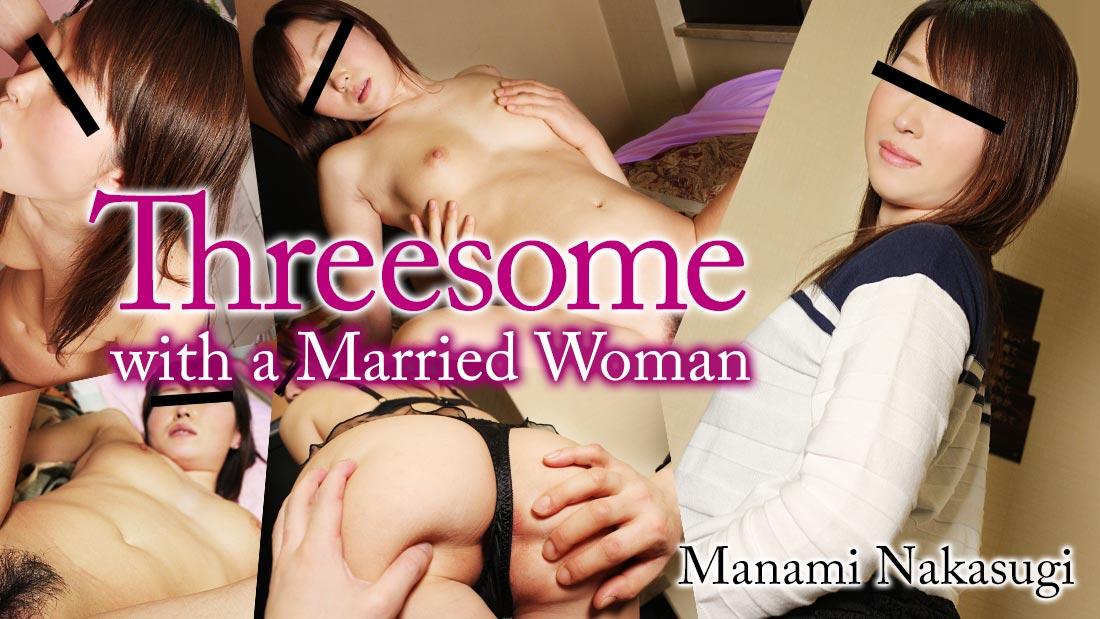 HEYZO-1063 jav789 Threesome with a Married Woman – Manami Nakasugi