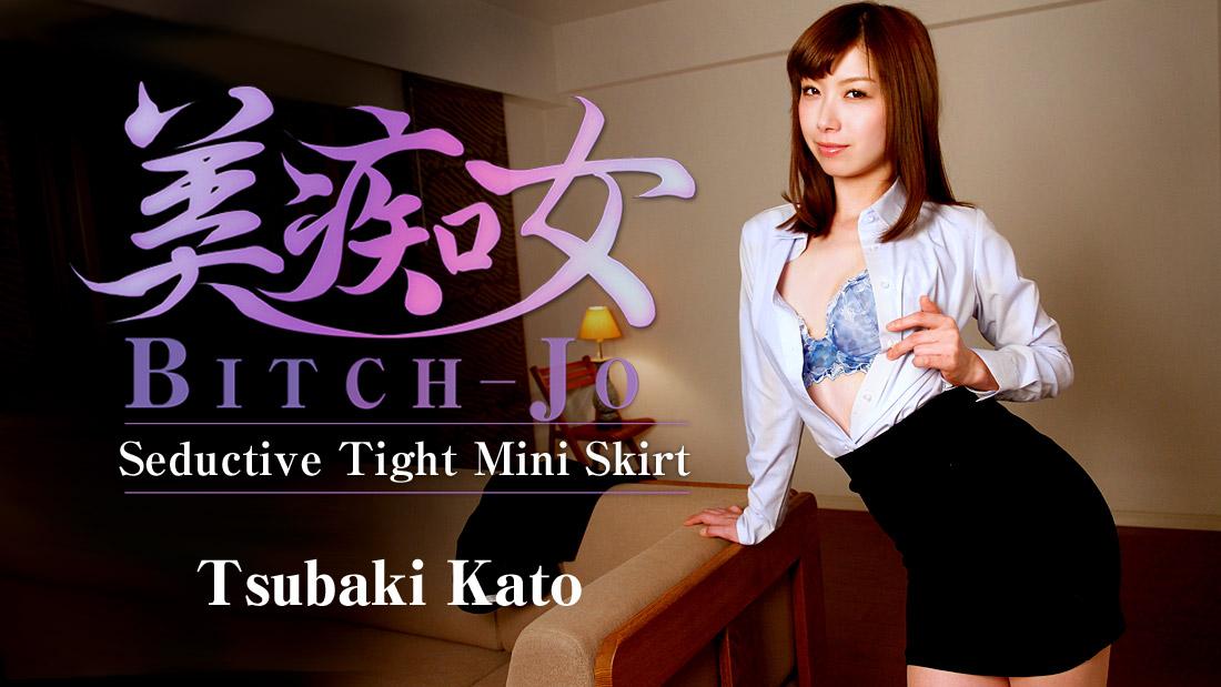 HEYZO-1170  Bitch-jo -Seductive Tight Mini Skirt- – Tsubaki Kato