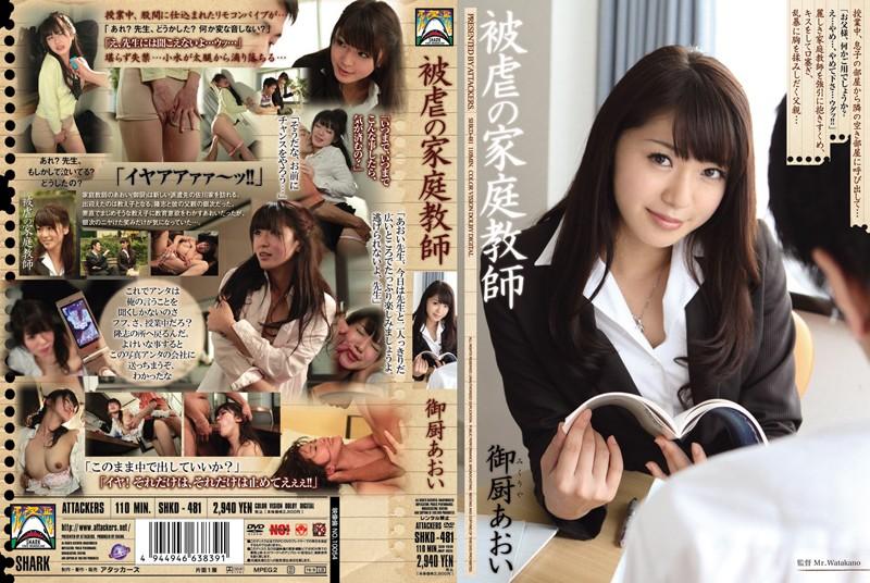 SHKD-481 Hot Jav Violated Homeroom Teacher Aoi Mikuriya