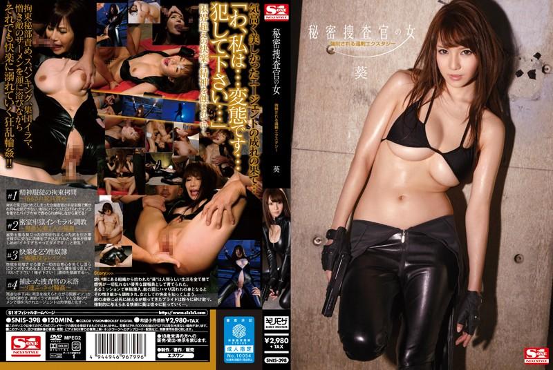 SNIS-398 jav model Secret Investigator Woman – Extreme Forced Ecstasy    Aoi