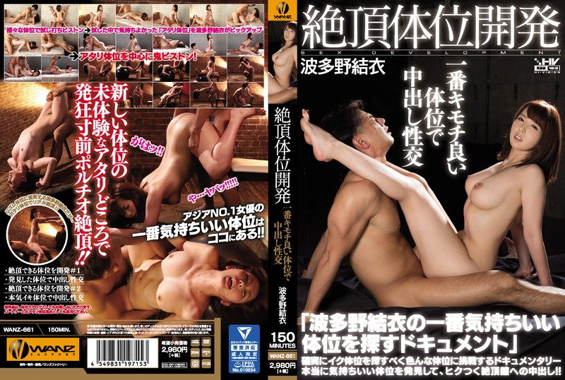 WANZ-661 xxx video Ultimate Position Developed Sex and Creampie in Best Feeling Position – Yui Hatano