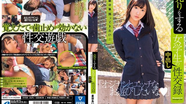 XVSR-369 jav watch A Sexual Record Of A Female Student Who Sells Herself For Creampie Sex Ai Hoshina
