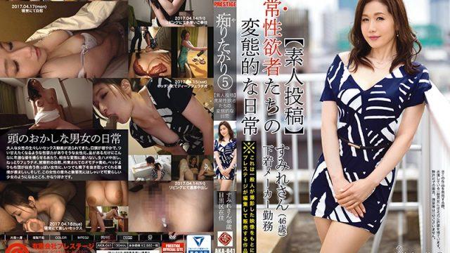 AKA-041 jav actress Want Foolishness 5