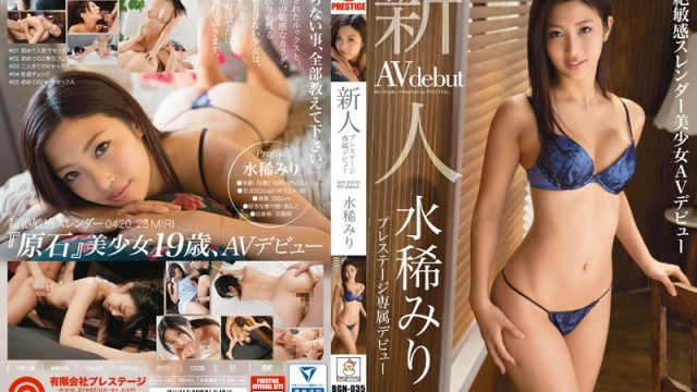 BGN-035 watch jav online Prestige Exclusive Fresh Face Debut Miri Mizuki