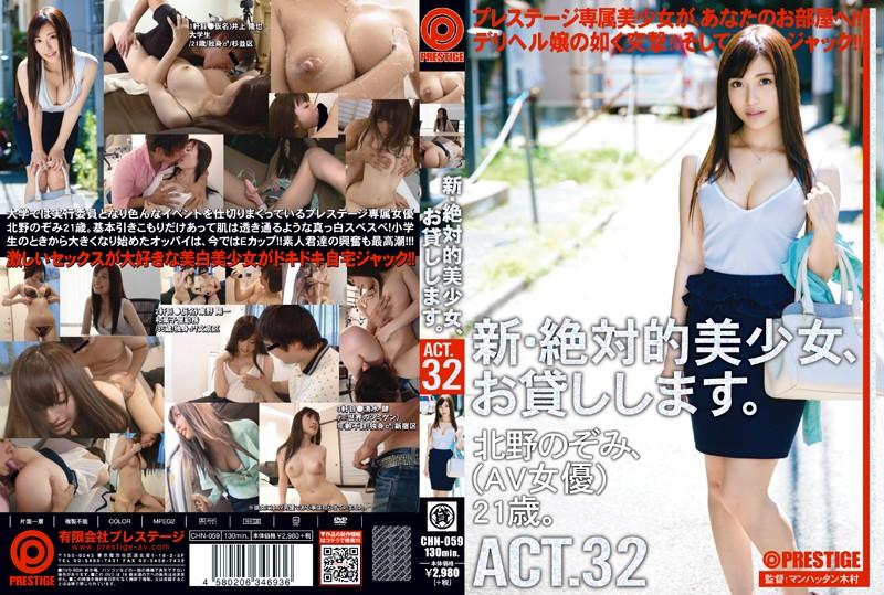 CHN-059 jav sex Renting New Beautiful Women 32 Nozomi Kitano