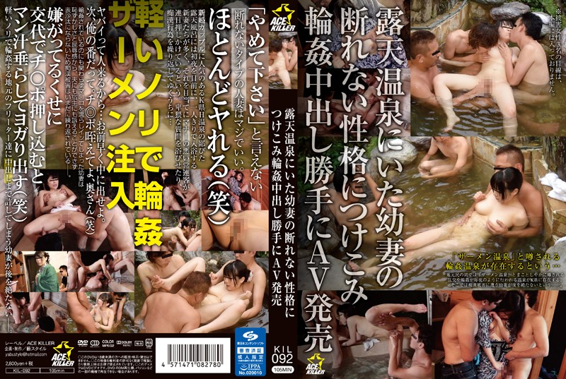 KIL-092 japanese sex At A Open Air Hot Springs Bath, We Took Advantage Of A Young Wife And Her Inability To Say No,