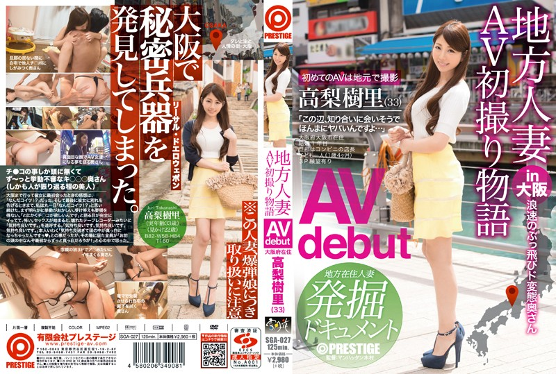 SGA-027 jav me The Story Of A Country MILF's First Porno – Juri Takanashi's Adult Video Debut