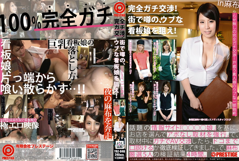 YRZ-046 jav videos Totally Serious Negotiations! Targeting The Hottest Rumor, Innocent Nurses! Volume 13 In Azabu.