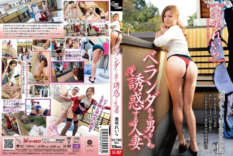GG-157 porn xx Come Up to My Balcony Boys Reira Aisaki
