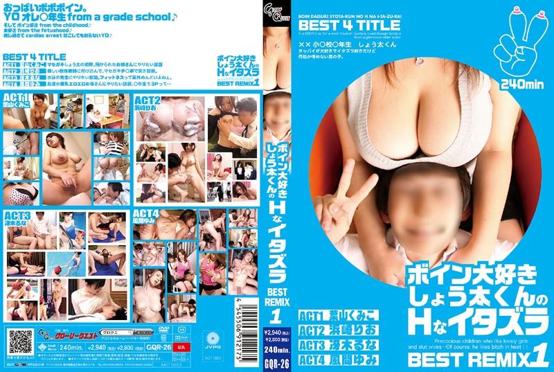 GQR-26 sex streaming Tit-Loving Shota-kun's Lewd Prank BEST REMIX 1
