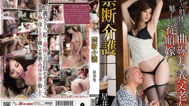 GVG-325 jav for me Forbidden Nursing, Emi Hoshii