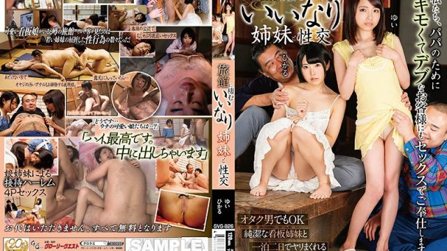 GVG-826 jav hd porn Fucking Obedient Sisters Living In Japanese Hotel