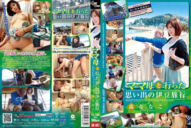 KK-047 jav hd Trip To Izu With My Father And My New Stepmom Nanako Mori