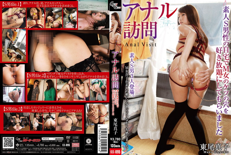 KK-095 jav free Anal Visit – Amateur Male Doms Fuck Submissive Women's Anal Holes As Much As They Want Mako Higashio