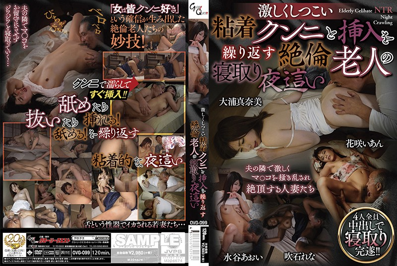 OVG-099 japan av movie Aoi Mizutani Ian Hanasaki This Unequaled Old Person Is Fucking His Wife While He Sleeps Next To Us While Repeatedly Performing