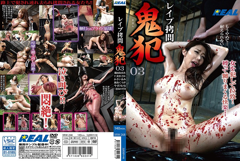XRW-268 jav black actor Raped, Tortured, And Violated 03