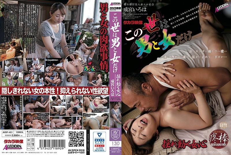 AVOP-461 JavQD The World Is Made Of Men And Women, Women's Flickering Hearts, Iroha Narumiya