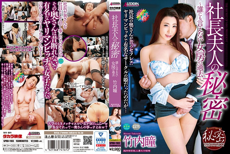 SPRD-1103 japanese porn Hitomi Takeuchi The President's Wife Has A Secret His Wife Has A Past That She Cannot Tell Anyone About Hitomi