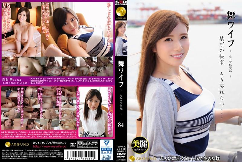 ARSO-16084 hd porn stream My Wife -Celeb Club- 84