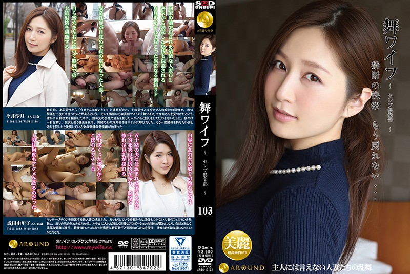 ARSO-17103 best jav My Wife -Celeb Club- 103